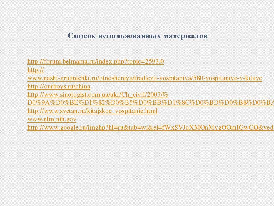 Список использованных материалов http://forum.belmama.ru/index.php?topic=2593...