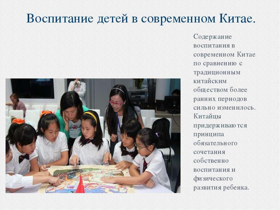 Воспитание детей в современном Китае. Содержание воспитания в современном Кит...