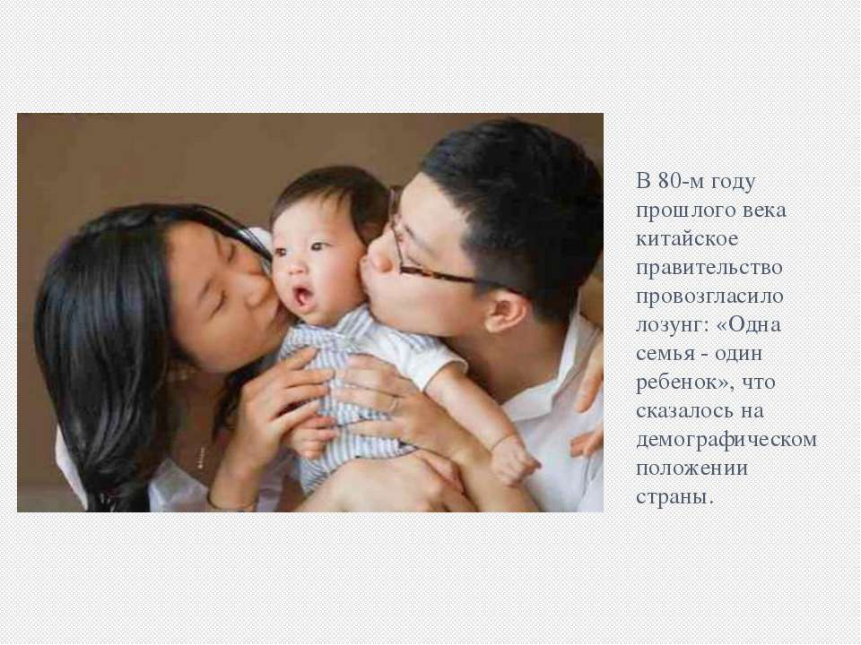 В 80-м году прошлого века китайское правительство провозгласило лозунг: «Одна...