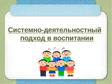 Системно-деятельностный подход в воспитании