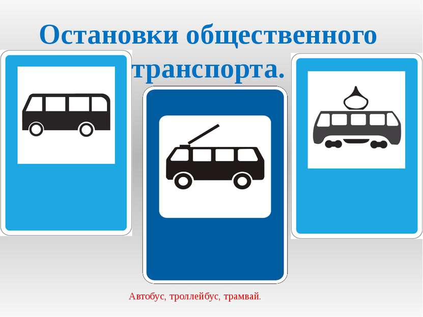 Автобус, троллейбус, трамвай. Остановки общественного транспорта.