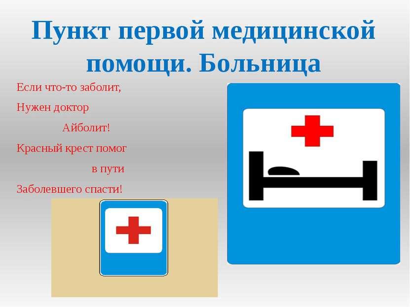 Если что-то заболит, Нужен доктор Айболит! Красный крест помог в пути Заболев...