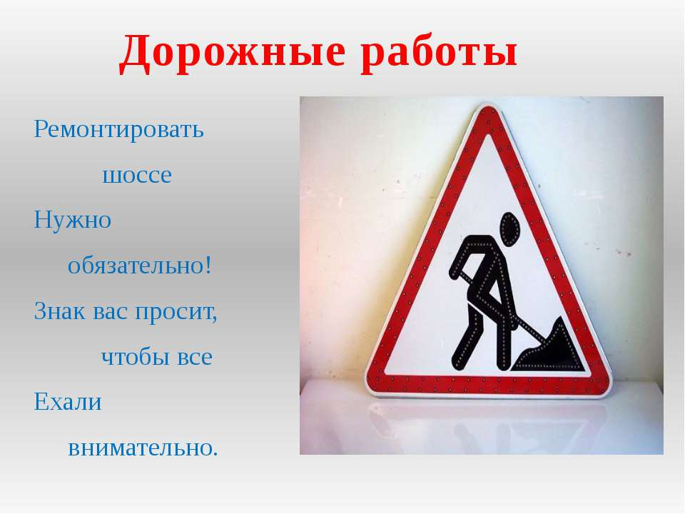 Ремонтировать шоссе Нужно обязательно! Знак вас просит, чтобы все Ехали внима...