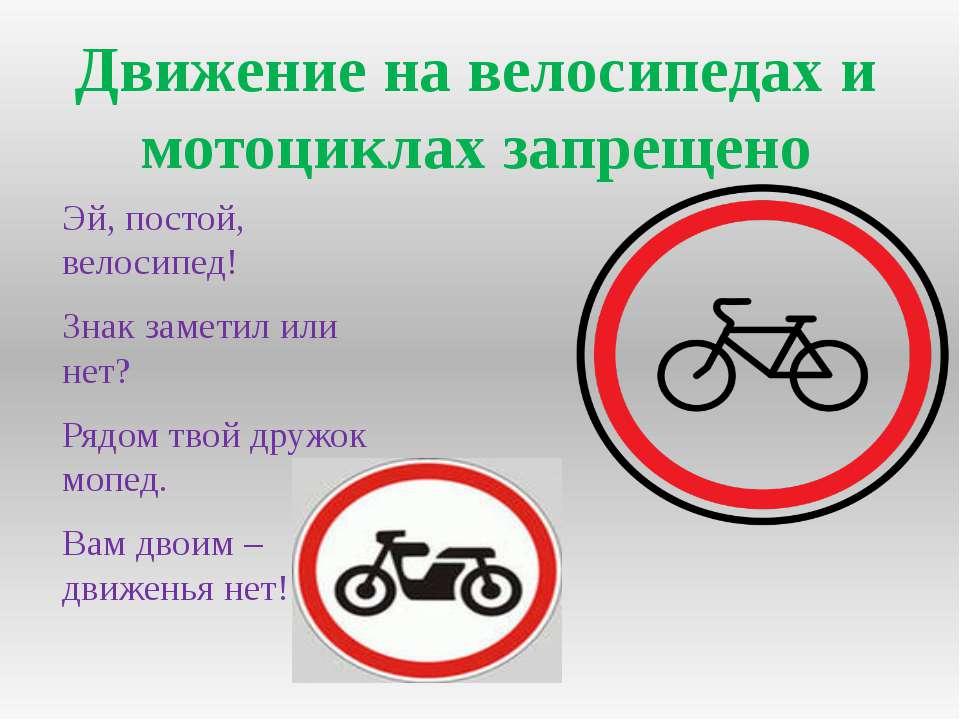 Эй, постой, велосипед! Знак заметил или нет? Рядом твой дружок мопед. Вам дво...