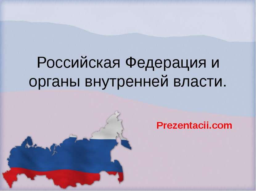 Российская Федерация и органы внутренней власти. Prezentacii.com