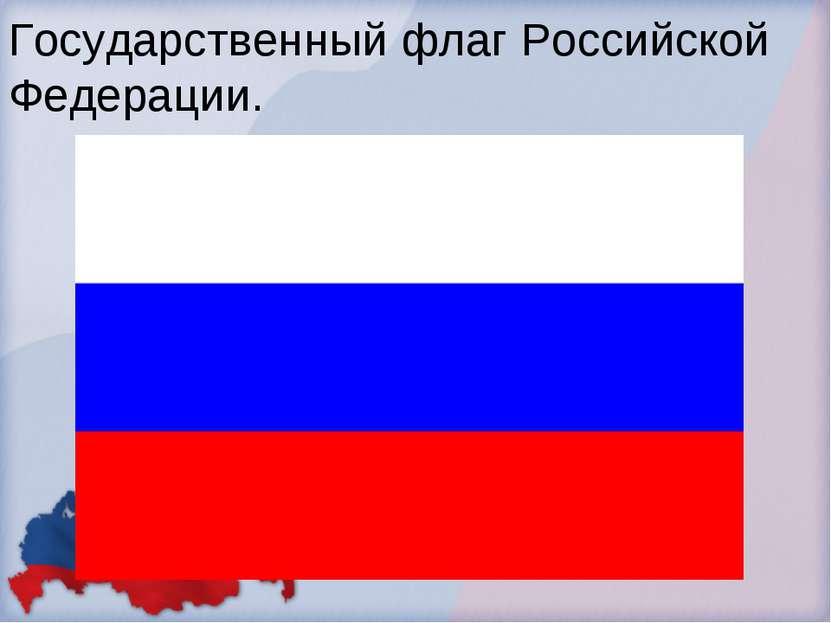 Государственный флаг Российской Федерации.