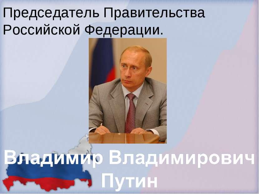 Председатель Правительства Российской Федерации.