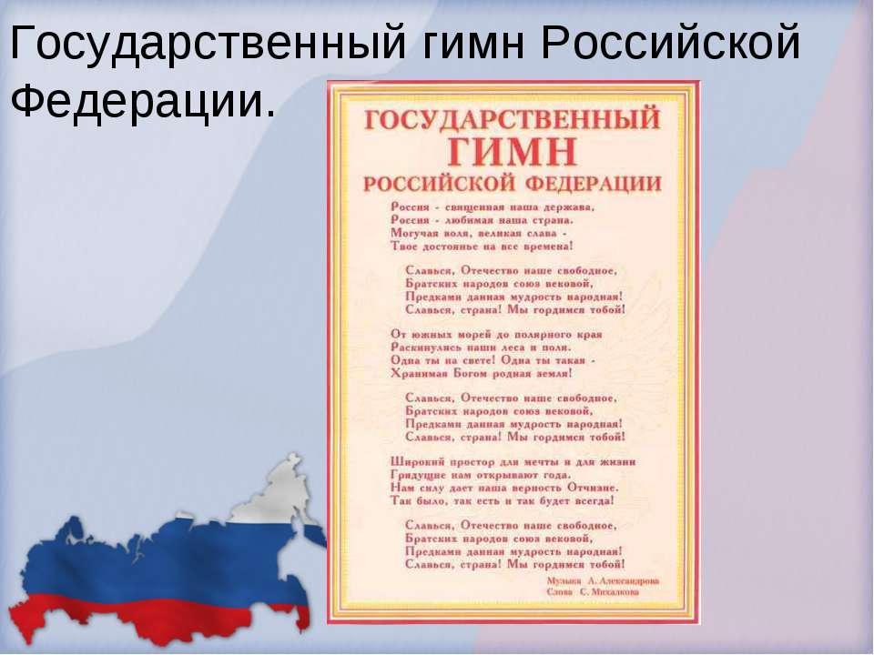 Государственный гимн Российской Федерации.