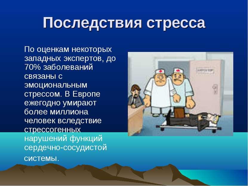 Последствия стресса По оценкам некоторых западных экспертов, до 70% заболеван...