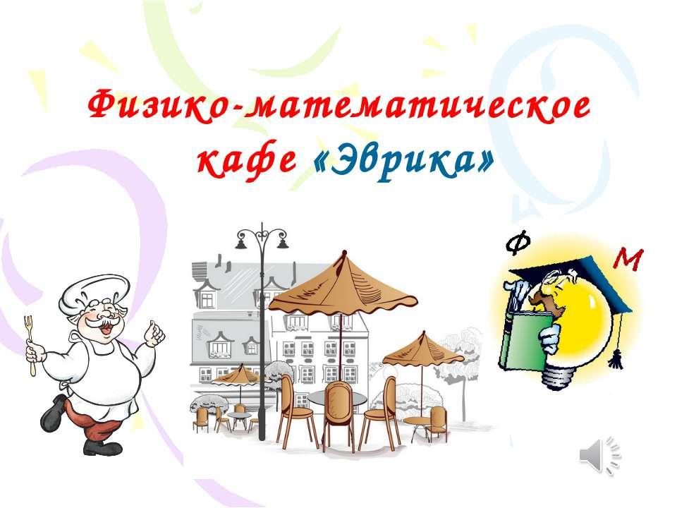 Физико-математическое кафе «Эврика»