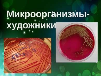 Микроорганизмы- художники