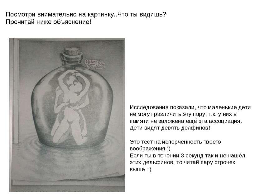 Посмотри внимательно на картинку..Что ты видишь? Прочитай ниже объяснение! Ис...