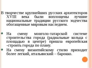 В творчестве крупнейших русских архитекторов XVIII века были воплощены лучшие...