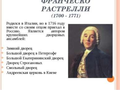 ФРАНЧЕСКО РАСТРЕЛЛИ (1700 - 1771) Родился в Италии, но в 1716 году вместе со ...