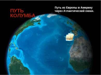 ПУТЬ КОЛУМБА Путь из Европы в Америку через Атлантический океан.