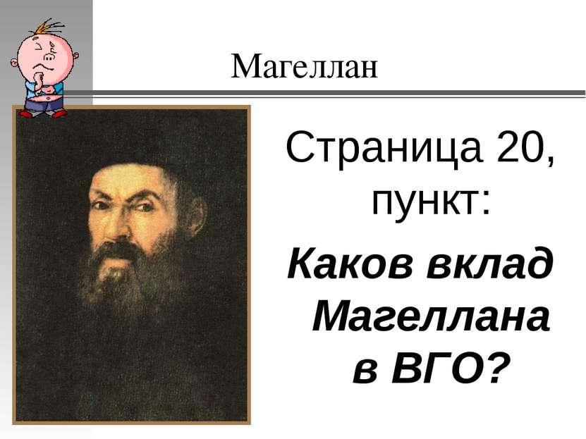 Магеллан Страница 20, пункт: Каков вклад Магеллана в ВГО?