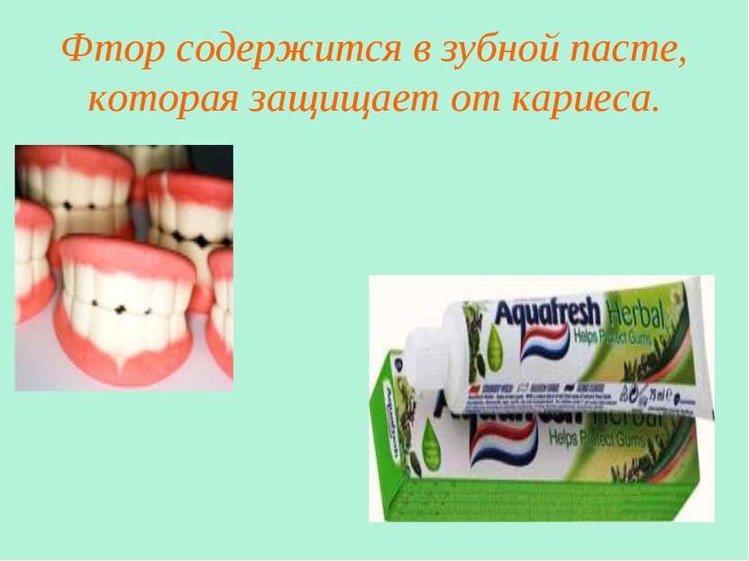 Фтор содержится в зубной пасте, которая защищает от кариеса.