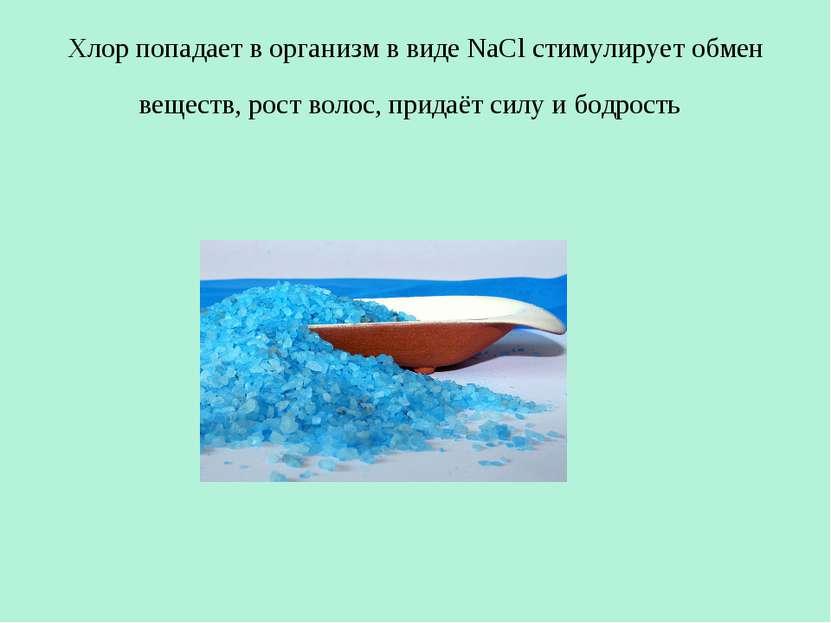 Хлор попадает в организм в виде NaCl стимулирует обмен веществ, рост волос, п...