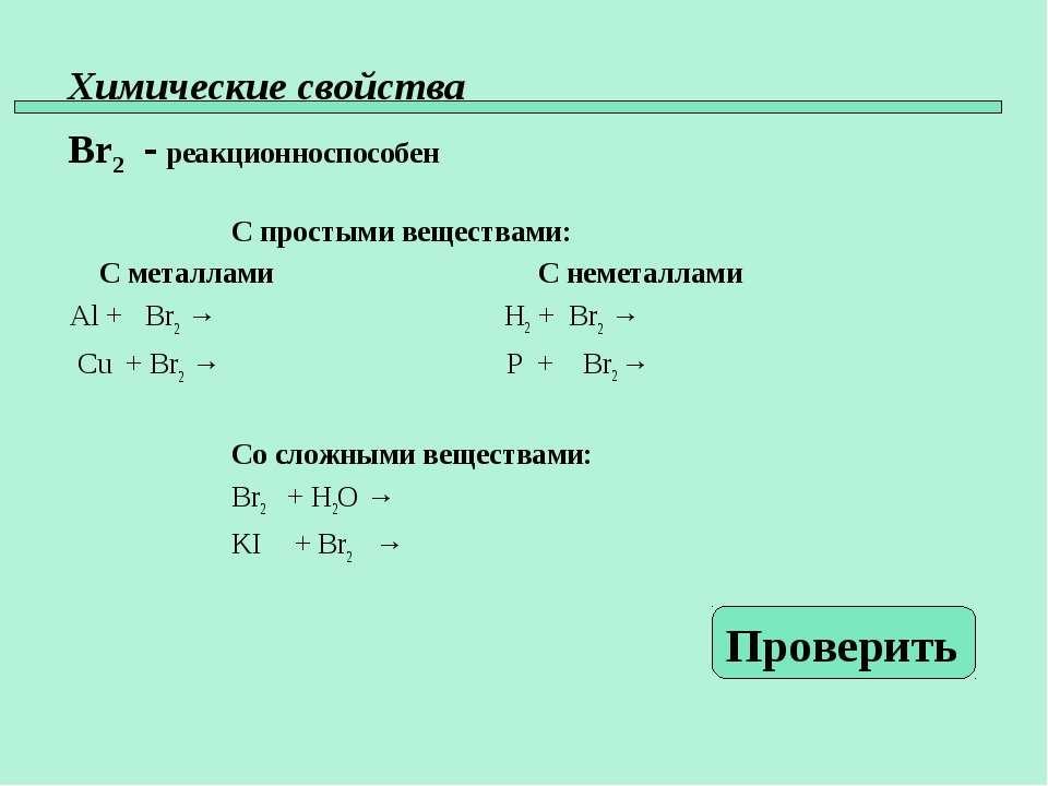 Химические свойства Br2 - реакционноспособен С простыми веществами: С металла...