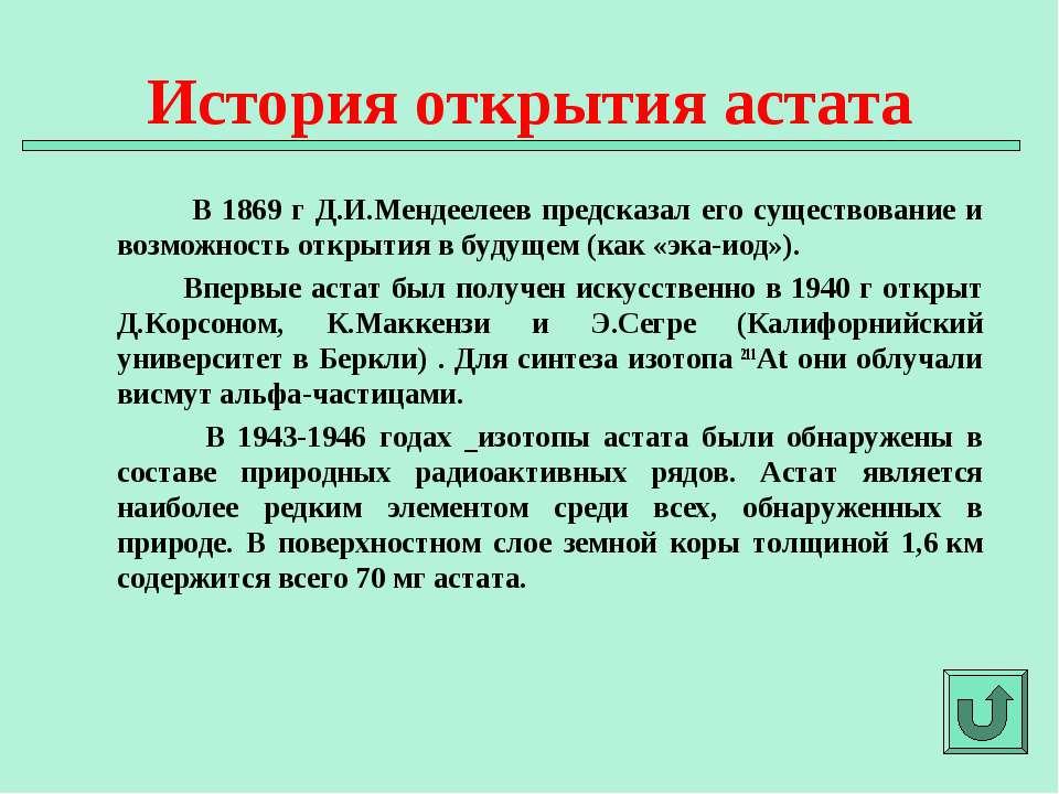 В 1869 г Д.И.Мендеелеев предсказал его существование и возможность открытия в...