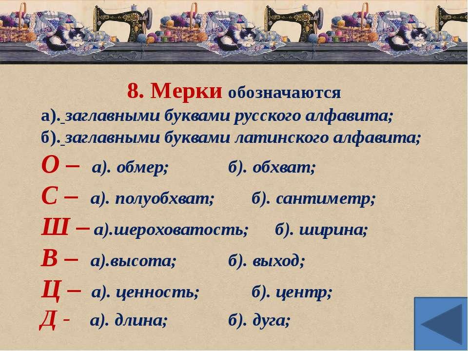 8. Мерки обозначаются а). заглавными буквами русского алфавита; б). заглавным...