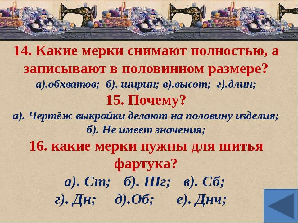 14. Какие мерки снимают полностью, а записывают в половинном размере? а).обхв...