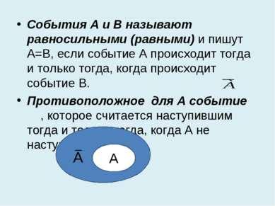 События А и В называют равносильными (равными) и пишут А=В, если событие А пр...