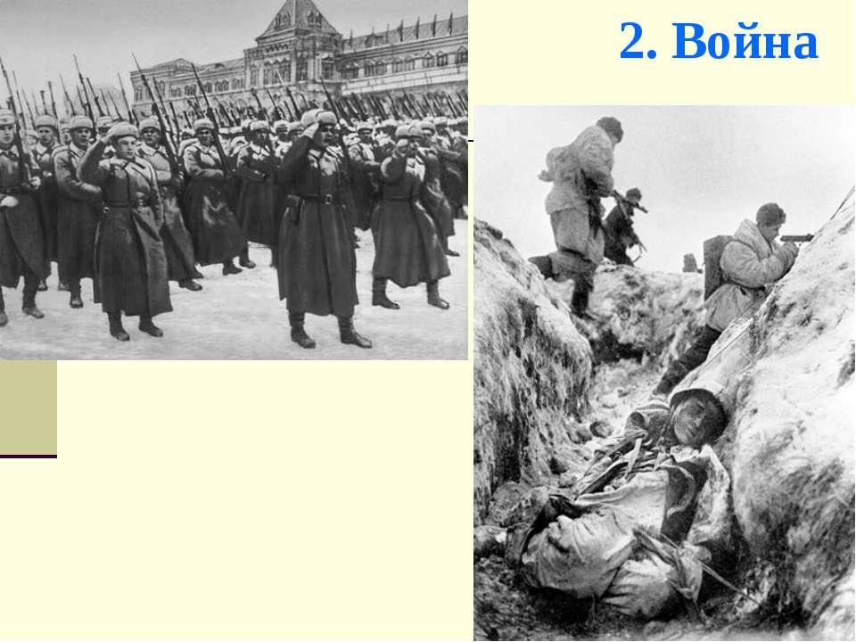 2. Война