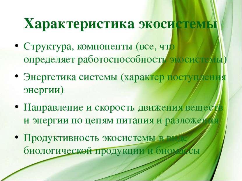 Характеристика экосистемы Структура, компоненты (все, что определяет работосп...