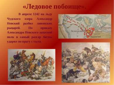 «Ледовое побоище». В апреле 1242 на льду Чудского озера Александр Невский раз...