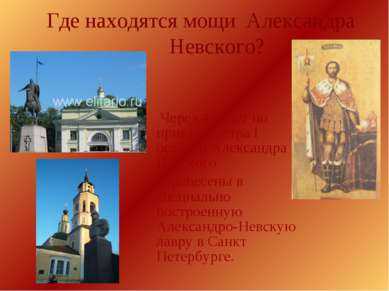 Где находятся мощи Александра Невского? Через 400 лет по приказу Петра I оста...