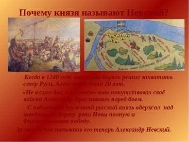 Почему князя называют Невский? Когда в 1240 году шведский король решил захват...