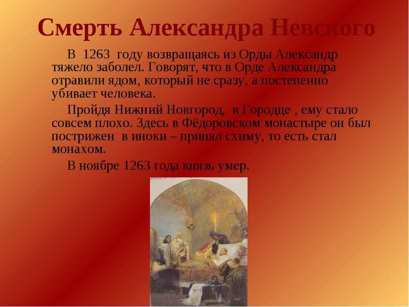 Смерть Александра Невского В 1263 году возвращаясь из Орды Александр тяжело з...