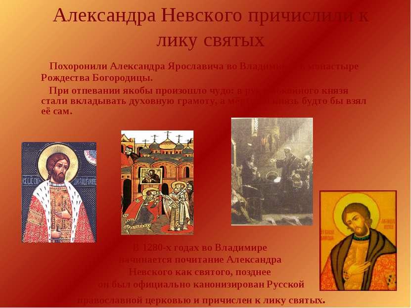 Александра Невского причислили к лику святых Похоронили Александра Ярославича...