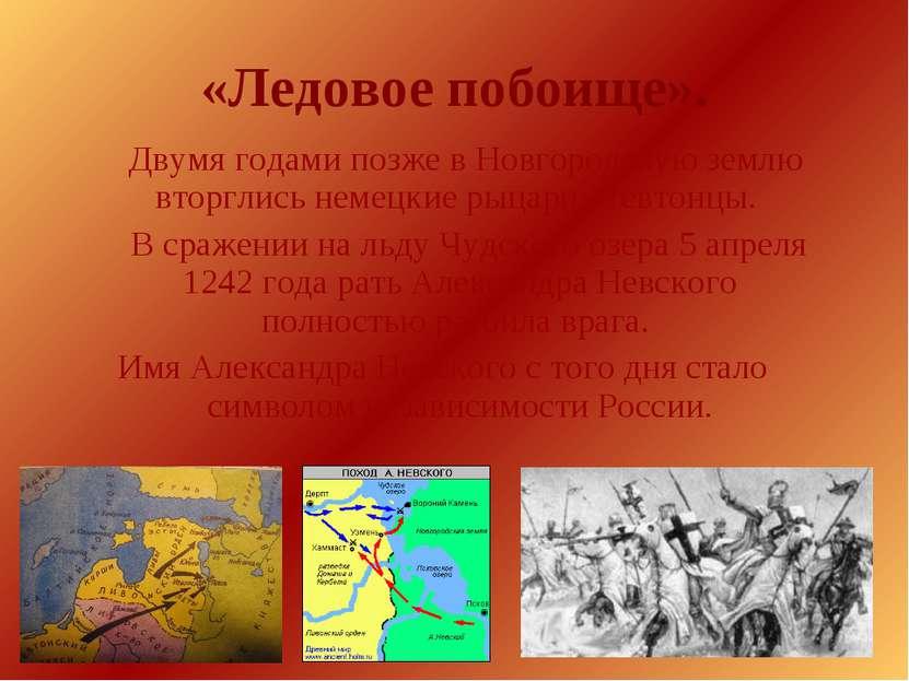 «Ледовое побоище». Двумя годами позже в Новгородскую землю вторглись немецкие...
