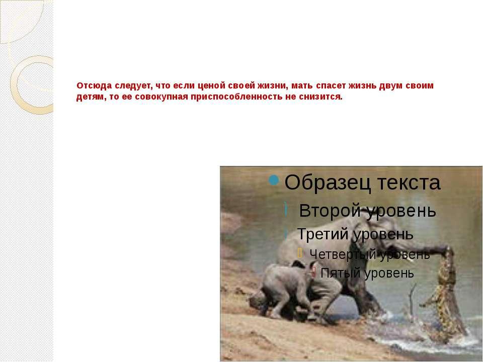 Отсюда следует, что если ценой своей жизни, мать спасет жизнь двум своим детя...