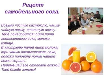 Рецепт самодельного сока. Возьми чистую кастрюлю, чашку, чайную ложку, столов...