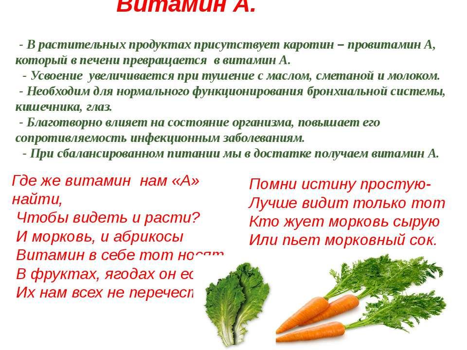 Витамин А. - В растительных продуктах присутствует каротин – провитамин А, ко...