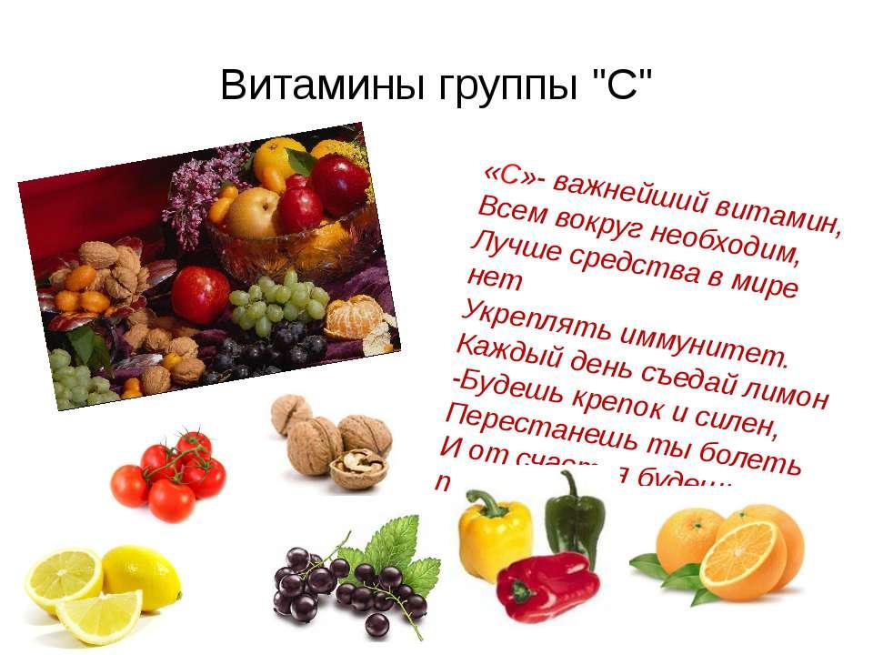 """Витамины группы """"С"""" «С»- важнейший витамин, Всем вокруг необходим, Лучше сред..."""