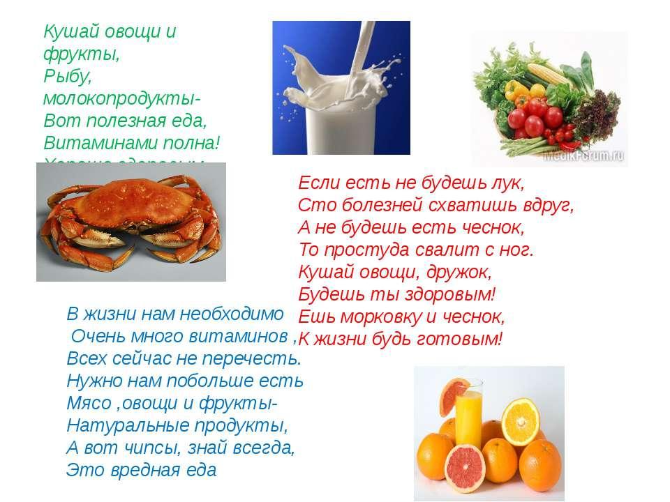Кушай овощи и фрукты, Рыбу, молокопродукты- Вот полезная еда, Витаминами полн...