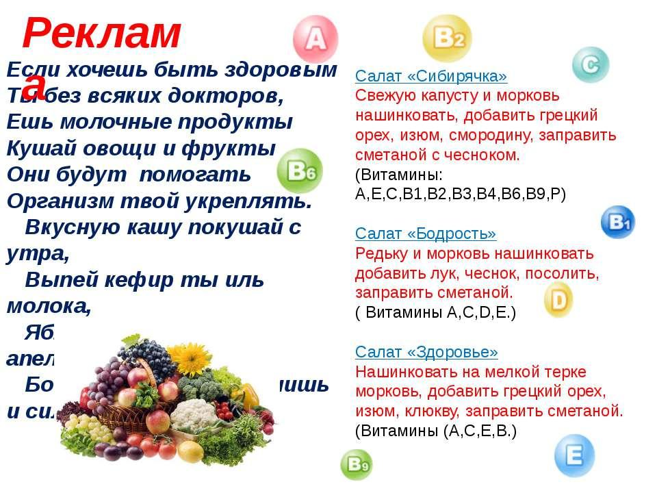 Если хочешь быть здоровым Ты без всяких докторов, Ешь молочные продукты Кушай...