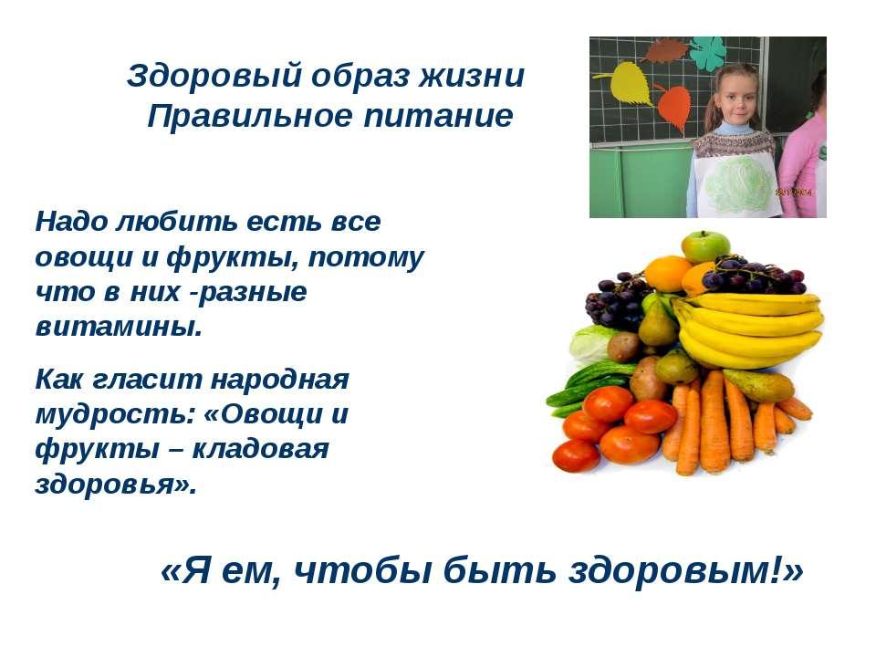 Здоровый образ жизни Правильное питание Надо любить есть все овощи и фрукты, ...