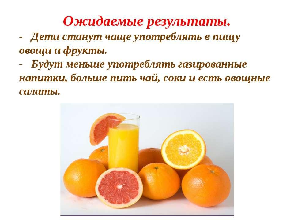 Ожидаемые результаты. - Дети станут чаще употреблять в пищу овощи и фрукты. -...