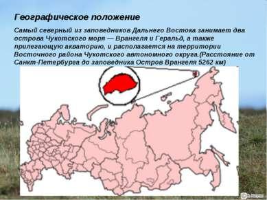 Географическое положение Самый северный из заповедников Дальнего Востока зани...
