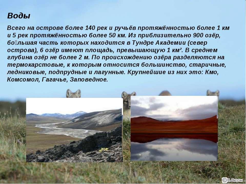 Воды Всего на острове более 140 рек и ручьёв протяжённостью более 1 км и 5 ре...
