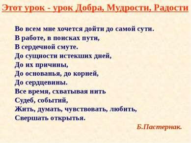 Этот урок - урок Добра, Мудрости, Радости Во всем мне хочется дойти до самой ...