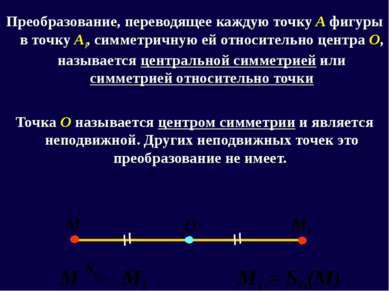 Преобразование, переводящее каждую точку А фигуры в точку А1, симметричную ей...