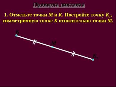 1. Отметьте точки М и К. Постройте точку К1, симметричную точке К относительн...