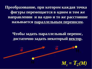 Преобразование, при котором каждая точка фигуры перемещается в одном и том же...