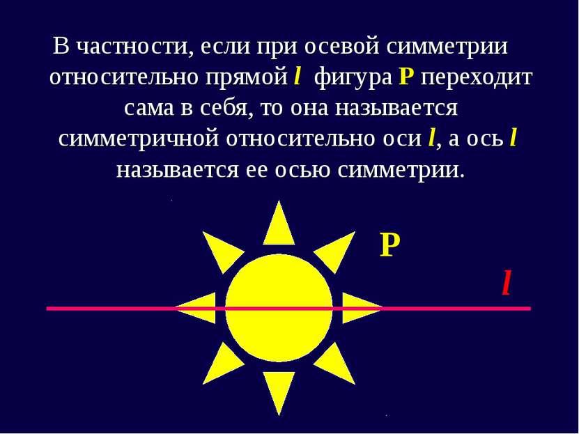 В частности, если при осевой симметрии относительно прямой l фигура Р переход...